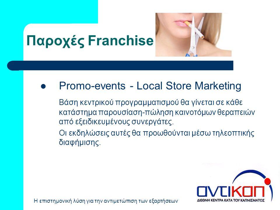 Η επιστημονική λύση για την αντιμετώπιση των εξαρτήσεων Παροχές Franchise  Promo-events - Local Store Marketing Βάση κεντρικού προγραμματισμού θα γίν