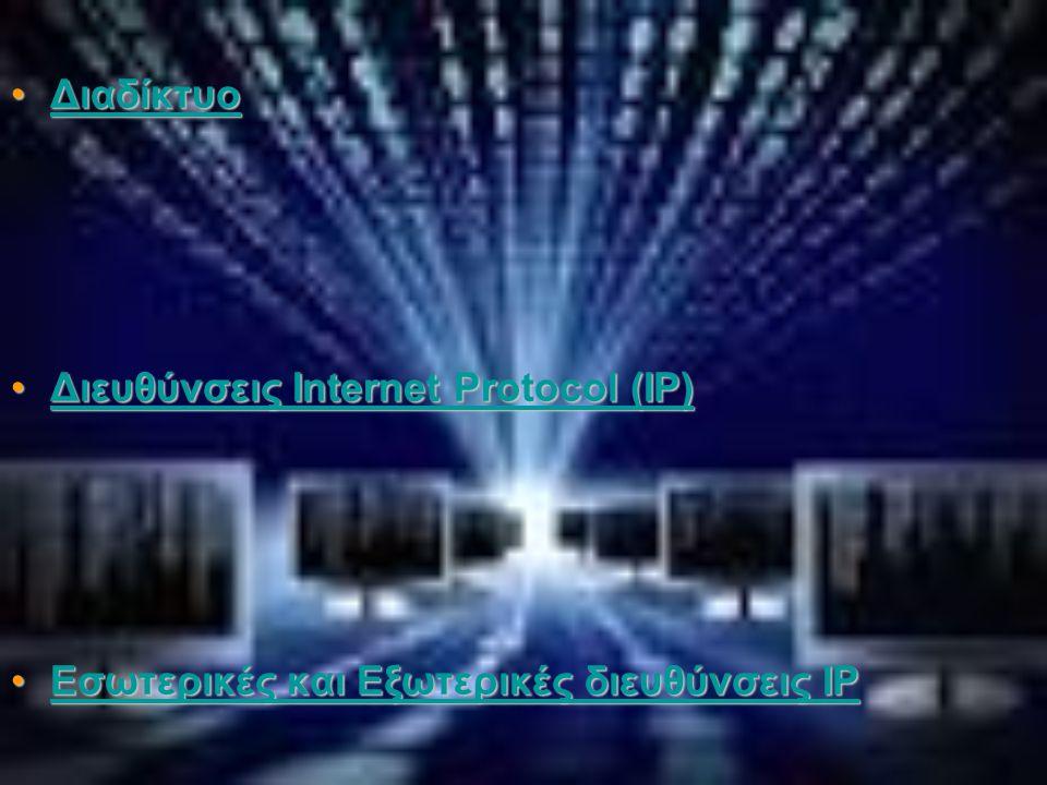 •Διαδίκτυο Διαδίκτυο •Διευθύνσεις Internet Protocol (IP) Διευθύνσεις Internet Protocol (IP)Διευθύνσεις Internet Protocol (IP) •Εσωτερικές και Εξωτερικές διευθύνσεις IP Εσωτερικές και Εξωτερικές διευθύνσεις IPΕσωτερικές και Εξωτερικές διευθύνσεις IP