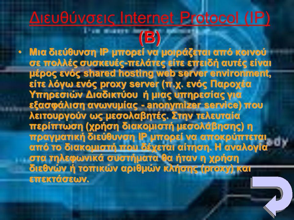 (B) Διευθύνσεις Internet Protocol (IP) (B) •Μια διεύθυνση IP μπορεί να μοιράζεται από κοινού σε πολλές συσκευές-πελάτες είτε επειδή αυτές είναι μέρος ενός shared hosting web server environment, είτε λόγω ενός proxy server (π.χ.