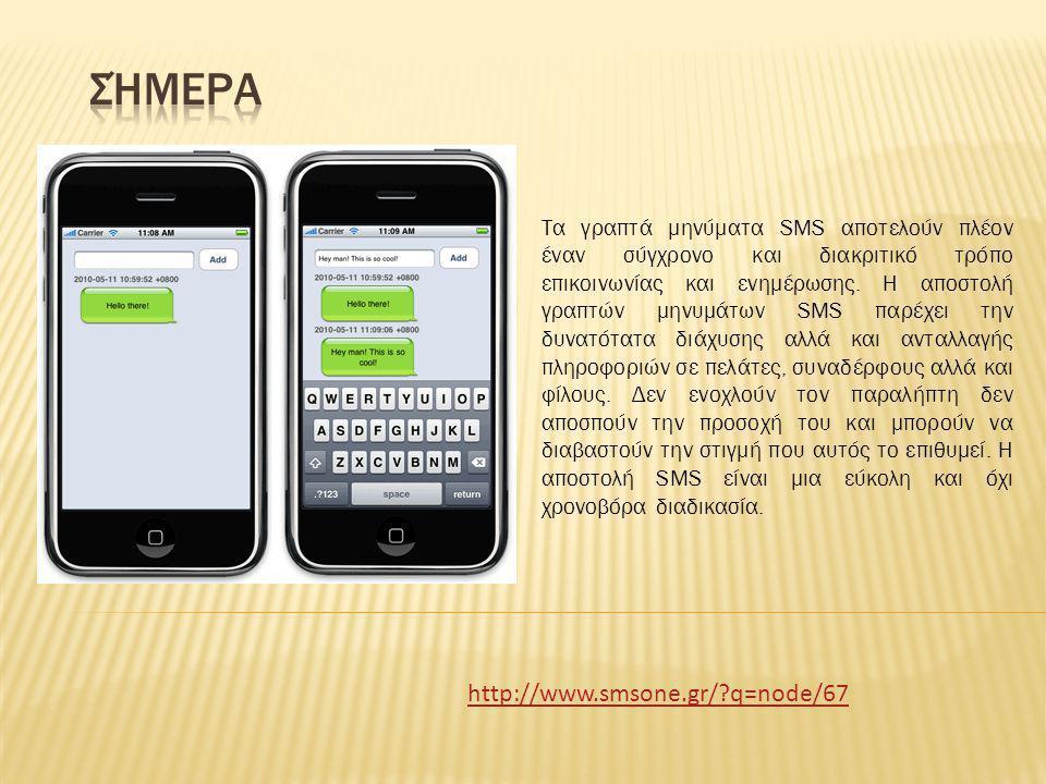Τα γραπτά μηνύματα SMS αποτελούν πλέον έναν σύγχρονο και διακριτικό τρόπο επικοινωνίας και ενημέρωσης. Η αποστολή γραπτών μηνυμάτων SMS παρέχει την δυ