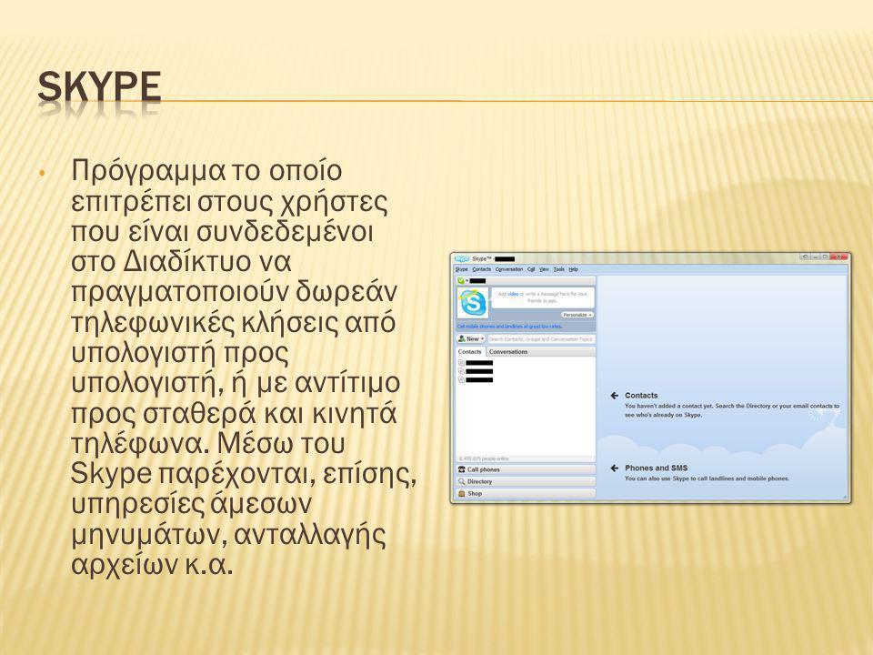• Πρόγραμμα το οποίο επιτρέπει στους χρήστες που είναι συνδεδεμένοι στο Διαδίκτυο να πραγματοποιούν δωρεάν τηλεφωνικές κλήσεις από υπολογιστή προς υπο