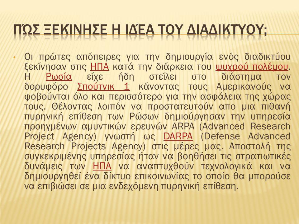 • Chat στα ελληνικά σημαίνει συνομιλώ.