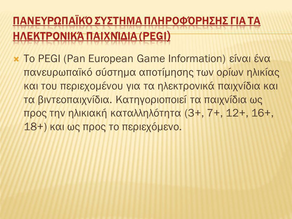  Το PEGI (Pan European Game Information) είναι ένα πανευρωπαϊκό σύστημα αποτίμησης των ορίων ηλικίας και του περιεχομένου για τα ηλεκτρονικά παιχνίδι
