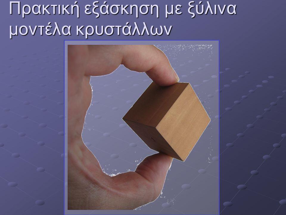 Πρακτική εξάσκηση με ξύλινα μοντέλα κρυστάλλων