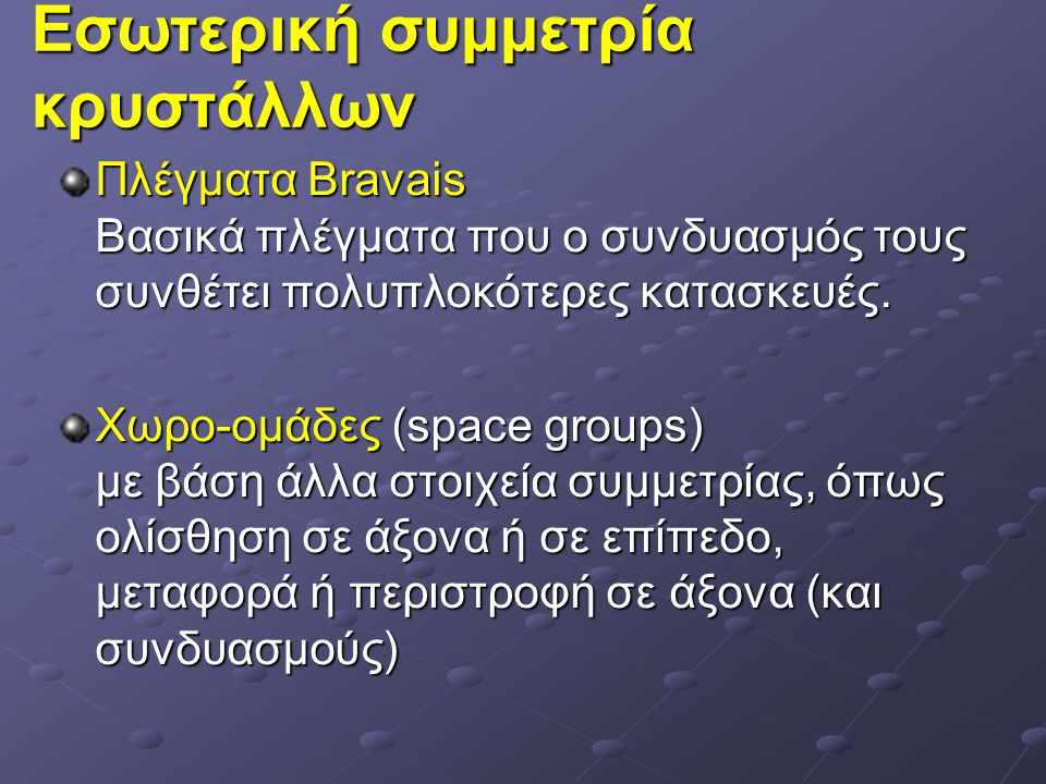 Εσωτερική συμμετρία κρυστάλλων Πλέγματα Bravais Βασικά πλέγματα που ο συνδυασμός τους συνθέτει πολυπλοκότερες κατασκευές.