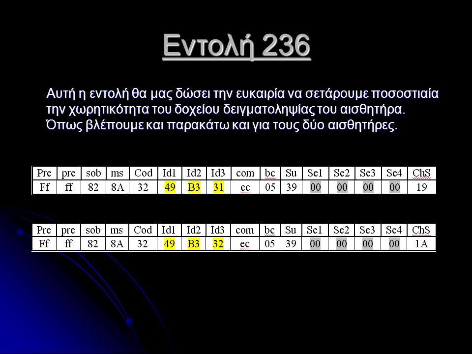 Εντολή 236 Αυτή η εντολή θα μας δώσει την ευκαιρία να σετάρουμε ποσοστιαία την χωρητικότητα του δοχείου δειγματοληψίας του αισθητήρα.