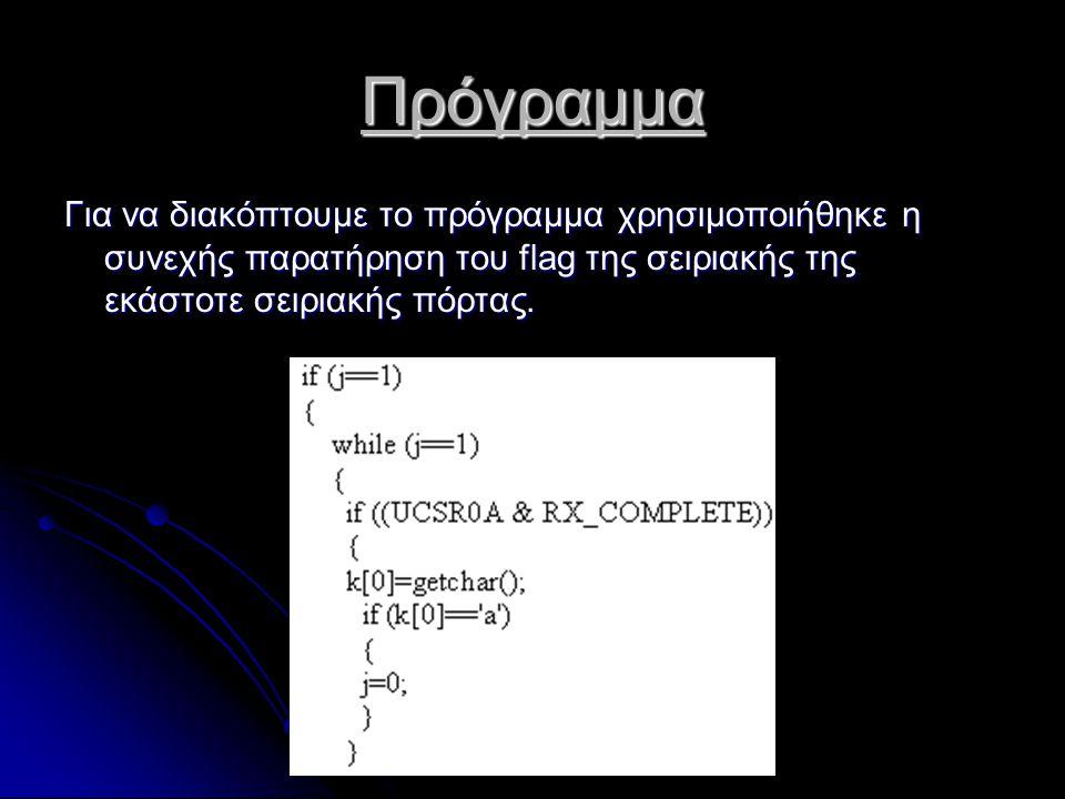 Πρόγραμμα Για να διακόπτουμε το πρόγραμμα χρησιμοποιήθηκε η συνεχής παρατήρηση του flag της σειριακής της εκάστοτε σειριακής πόρτας.