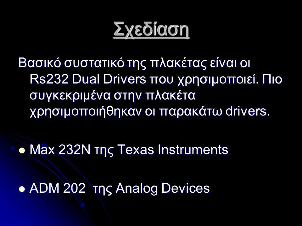 Σχεδίαση Βασικό συστατικό της πλακέτας είναι οι Rs232 Dual Drivers που χρησιμοποιεί.