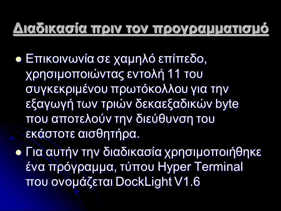 Διαδικασία πριν τον προγραμματισμό  Επικοινωνία σε χαμηλό επίπεδο, χρησιμοποιώντας εντολή 11 του συγκεκριμένου πρωτόκολλου για την εξαγωγή των τριών δεκαεξαδικών byte που αποτελούν την διεύθυνση του εκάστοτε αισθητήρα.