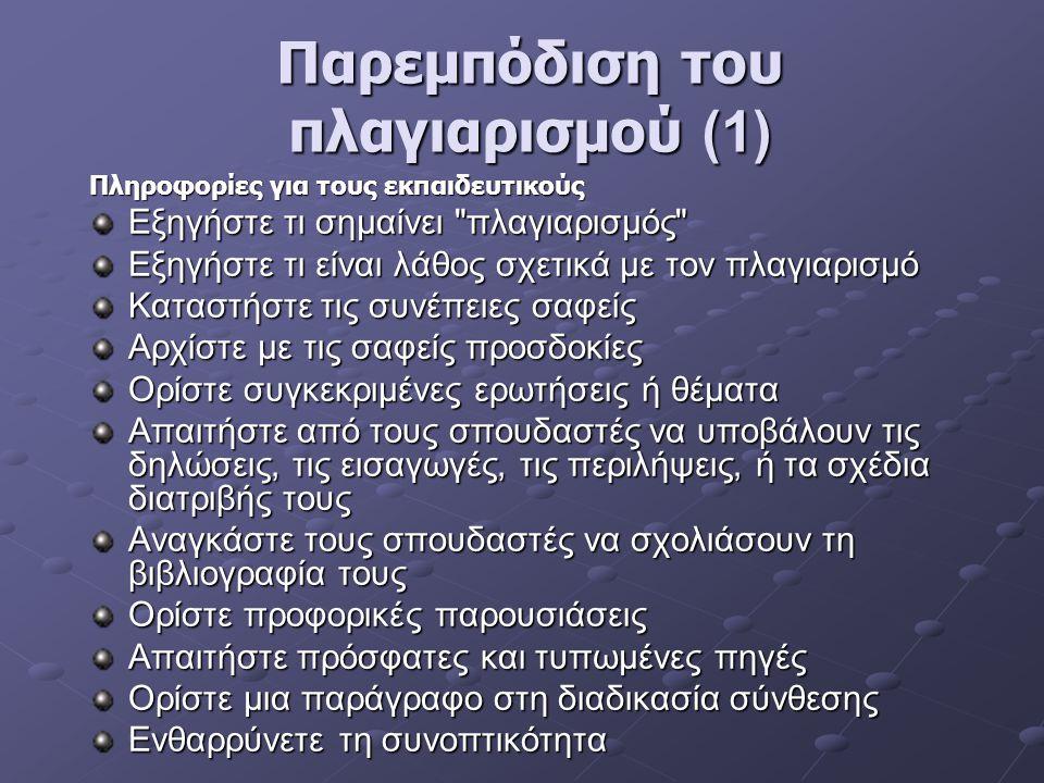 Παρεμπόδιση του πλαγιαρισμού (1) Πληροφορίες για τους εκπαιδευτικούς Εξηγήστε τι σημαίνει