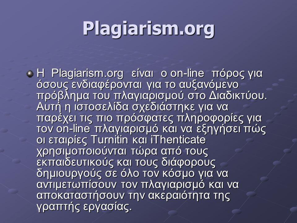 Plagiarism.org Η Plagiarism.org είναι ο on-line πόρος για όσους ενδιαφέρονται για το αυξανόμενο πρόβλημα του πλαγιαρισμού στο Διαδικτύου. Αυτή η ιστοσ