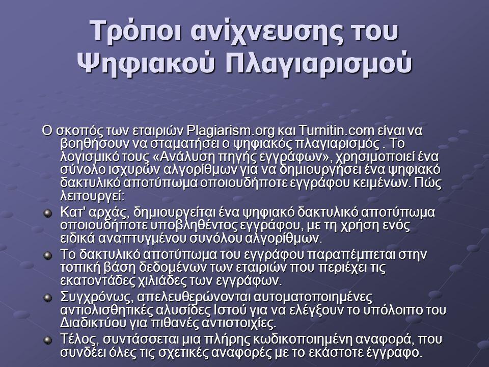 Τρόποι ανίχνευσης του Ψηφιακού Πλαγιαρισμού Ο σκοπός των εταιριών Plagiarism.org και Turnitin.com είναι να βοηθήσουν να σταματήσει ο ψηφιακός πλαγιαρι