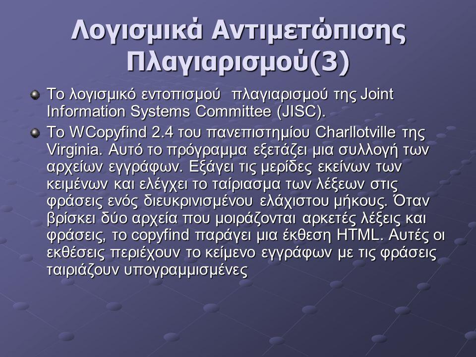 Λογισμικά Αντιμετώπισης Πλαγιαρισμού(3) Το λογισμικό εντοπισμού πλαγιαρισμού της Joint Information Systems Committee (JISC). Το WCopyfind 2.4 του πανε