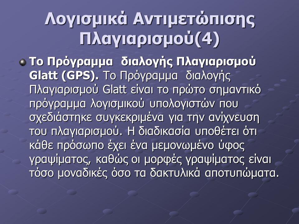 Λογισμικά Αντιμετώπισης Πλαγιαρισμού(4) Το Πρόγραμμα διαλογής Πλαγιαρισμού Glatt (GPS). Το Πρόγραμμα διαλογής Πλαγιαρισμού Glatt είναι το πρώτο σημαντ