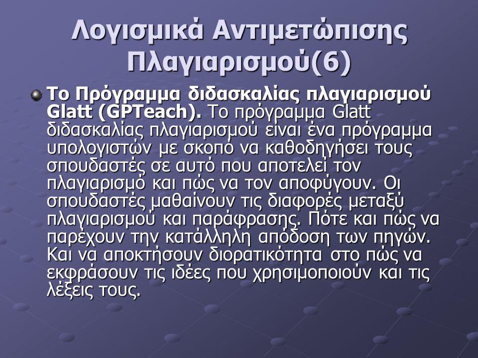 Λογισμικά Αντιμετώπισης Πλαγιαρισμού(6) Το Πρόγραμμα διδασκαλίας πλαγιαρισμού Glatt (GPTeach). Το πρόγραμμα Glatt διδασκαλίας πλαγιαρισμού είναι ένα π