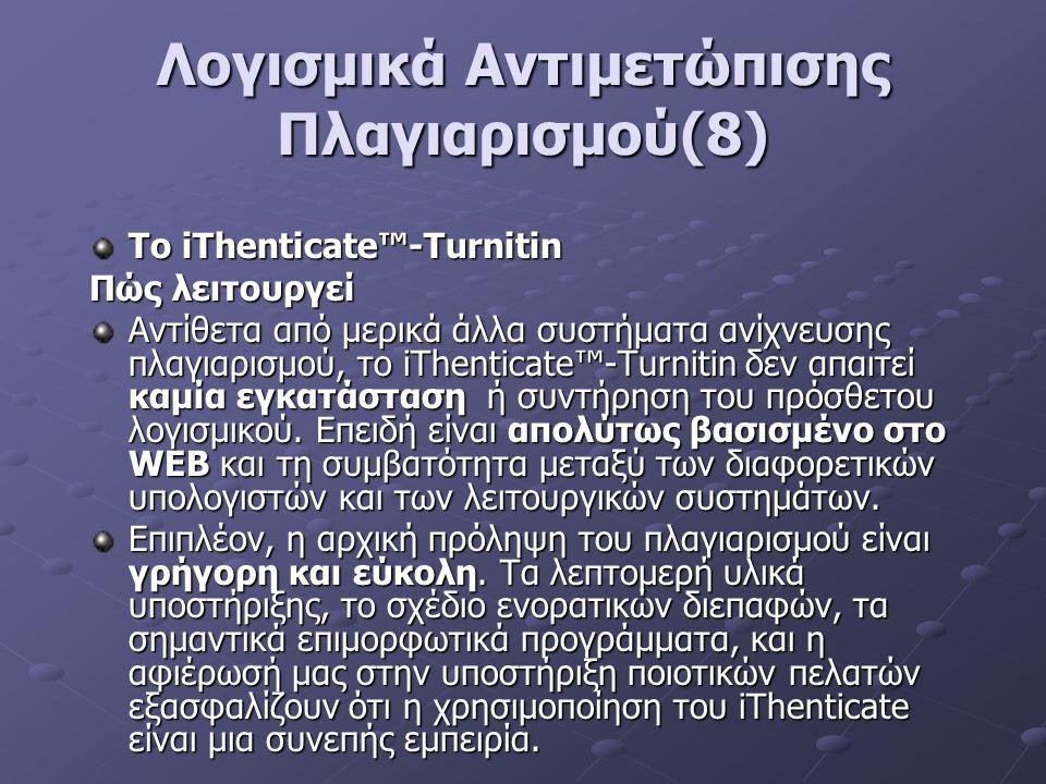 Λογισμικά Αντιμετώπισης Πλαγιαρισμού(8) Το iThenticate™-Turnitin Πώς λειτουργεί Αντίθετα από μερικά άλλα συστήματα ανίχνευσης πλαγιαρισμού, το iThenti