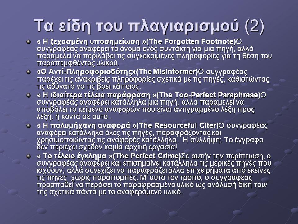 Τα είδη του πλαγιαρισμού (2) « Η ξεχασμένη υποσημείωση »(The Forgotten Footnote)Ο συγγραφέας αναφέρει το όνομα ενός συντάκτη για μια πηγή, αλλά παραμε