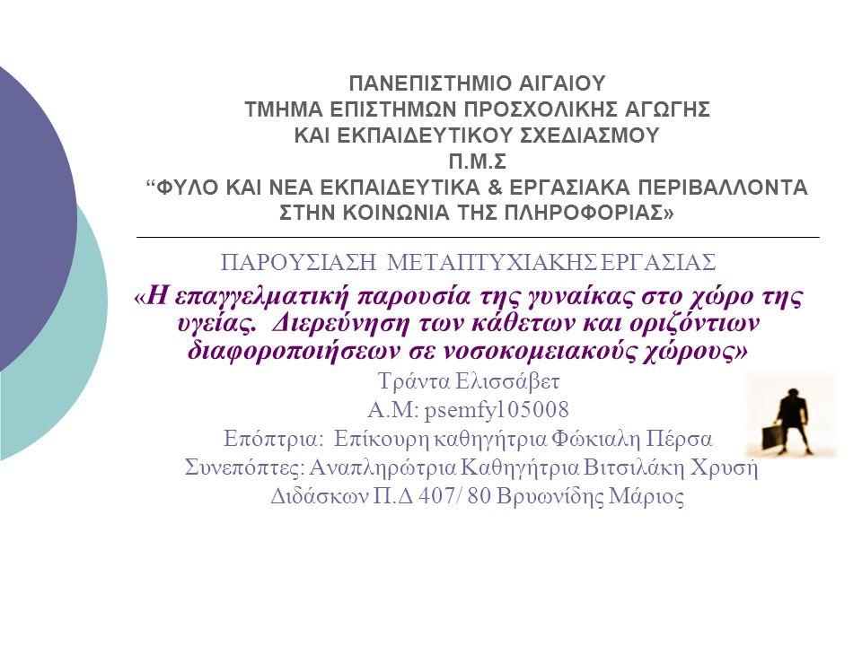 ΠΡΟΛΟΓΟΣ  Η παρούσα εργασία εξετάζει την γυναικεία παρουσία στον τομέα της υγείας και ειδικότερα σε δυο επαγγέλματα –ιατρικό και νοσηλευτικό- όπως αυτά εμφανίζονται στα νοσοκομεία της Ελλάδας.