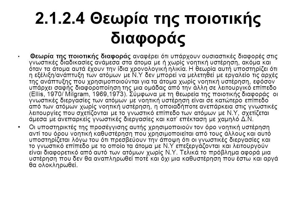 2.1.2.4 Θεωρία της ποιοτικής διαφοράς • Θεωρία της ποιοτικής διαφοράς αναφέρει ότι υπάρχουν ουσιαστικές διαφορές στις γνωστικές διαδικασίες ανάμεσα στ