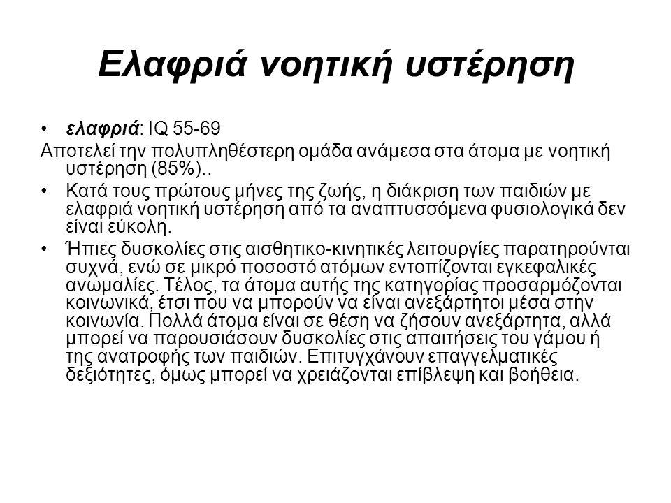 Ελαφριά νοητική υστέρηση •ελαφριά: IQ 55-69 Αποτελεί την πολυπληθέστερη ομάδα ανάμεσα στα άτομα με νοητική υστέρηση (85%)..