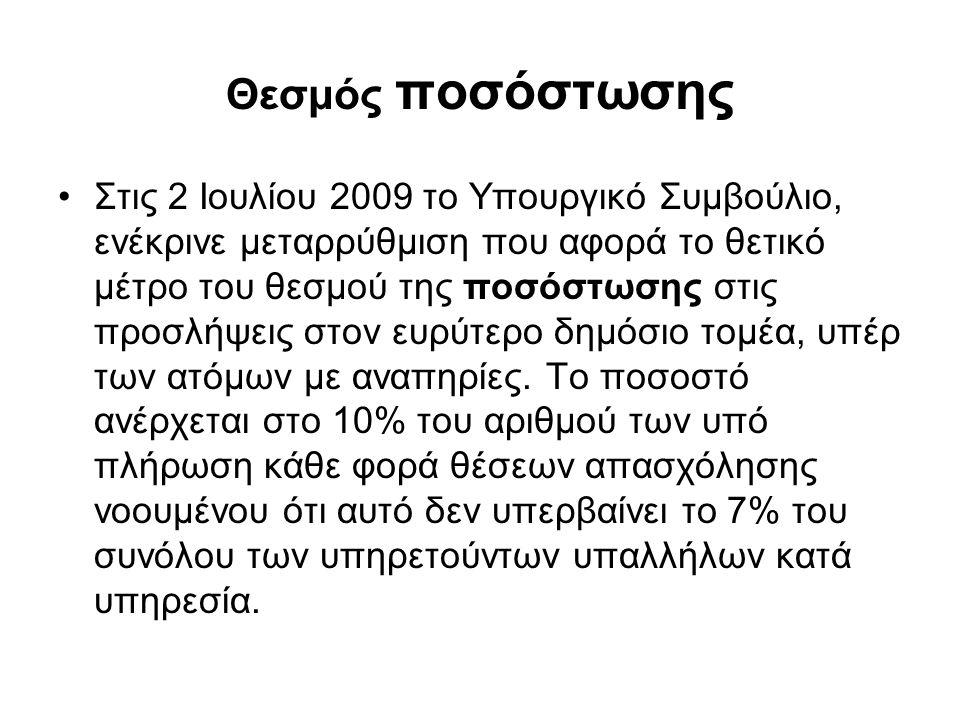 Θεσμός ποσόστωσης •Στις 2 Ιουλίου 2009 το Υπουργικό Συμβούλιο, ενέκρινε μεταρρύθμιση που αφορά το θετικό μέτρο του θεσμού της ποσόστωσης στις προσλήψε