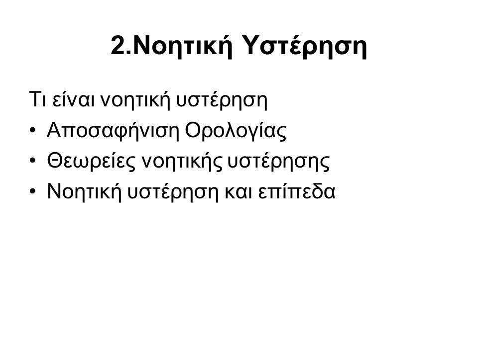 2.1 Νοητική Υστέρηση Τι είναι η νοητική υστέρηση Αποσαφήνιση Ορολογίας Η νοητική καθυστέρηση ως ανθρώπινο φαινόµενο συνδέεται µε τις συνθήκες ζωής όπως καταγράφονται κατά την ιστορική πορεία του ανθρώπου.