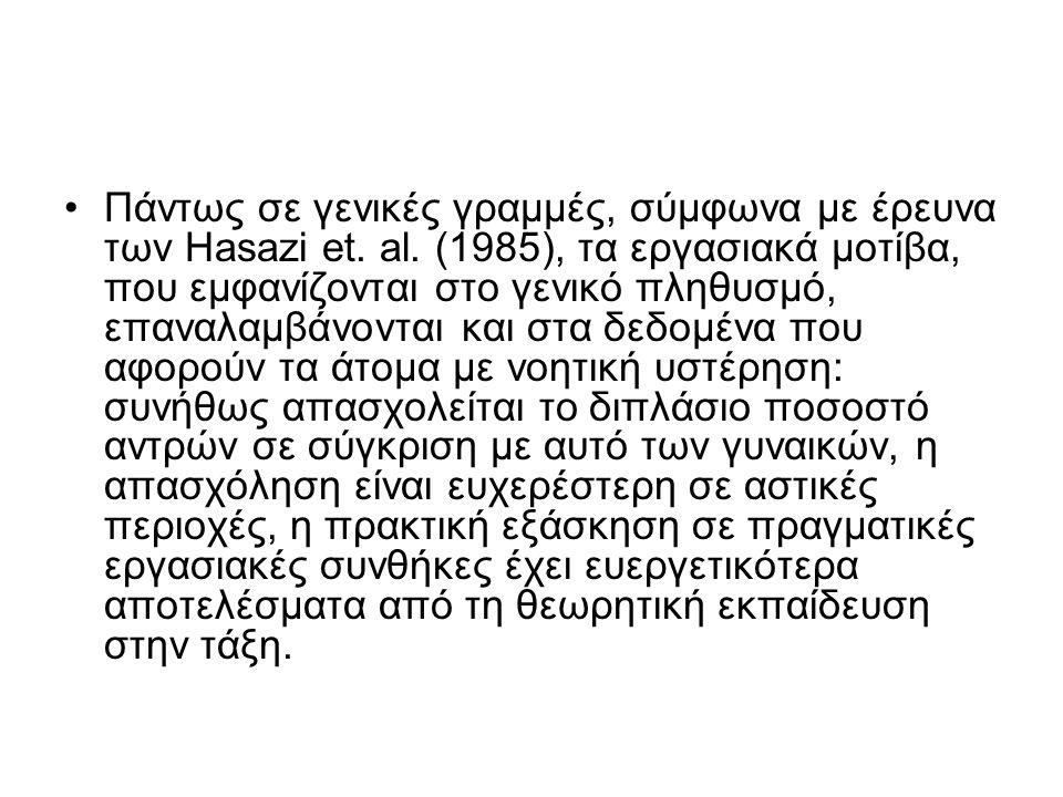 •Πάντως σε γενικές γραμμές, σύμφωνα με έρευνα των Hasazi et.