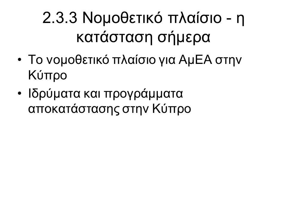 2.3.3 Νομοθετικό πλαίσιο - η κατάσταση σήμερα •Το νομοθετικό πλαίσιο για ΑμΕΑ στην Κύπρο •Ιδρύματα και προγράμματα αποκατάστασης στην Κύπρο