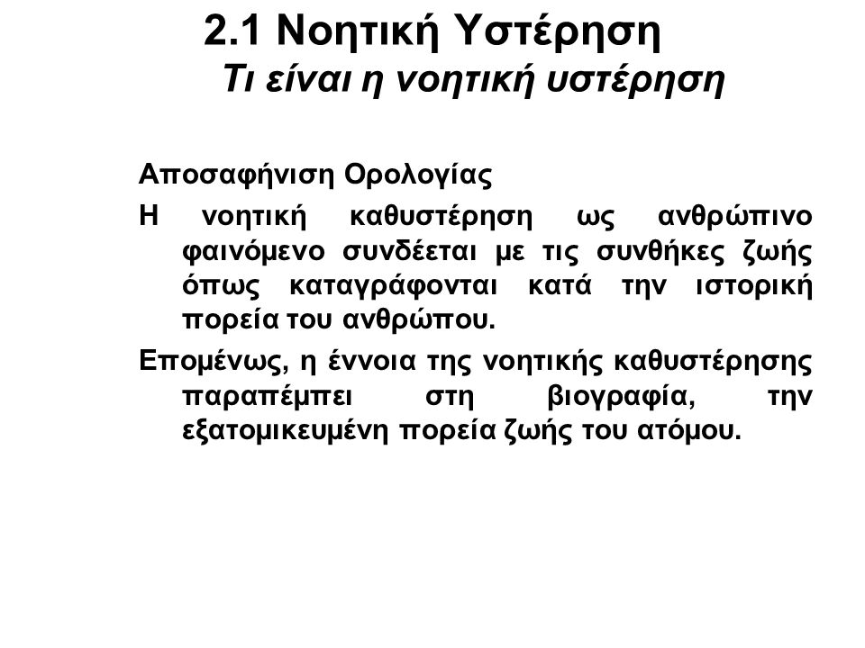 2.1 Νοητική Υστέρηση Τι είναι η νοητική υστέρηση Αποσαφήνιση Ορολογίας Η νοητική καθυστέρηση ως ανθρώπινο φαινόµενο συνδέεται µε τις συνθήκες ζωής όπω
