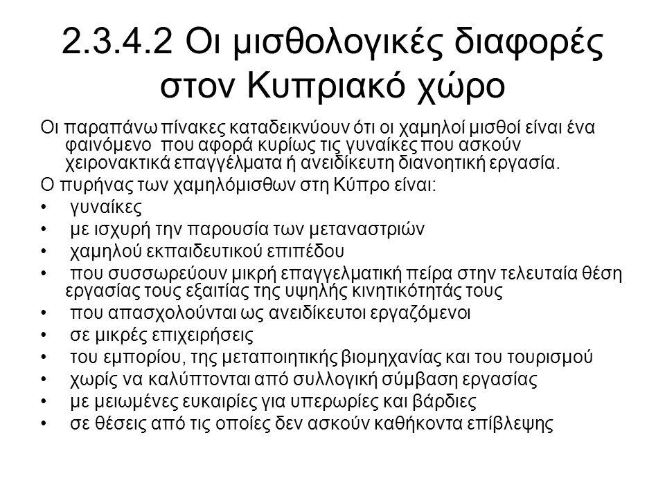 2.3.4.2 Οι μισθολογικές διαφορές στον Κυπριακό χώρο Οι παραπάνω πίνακες καταδεικνύουν ότι οι χαμηλοί μισθοί είναι ένα φαινόμενο που αφορά κυρίως τις γ