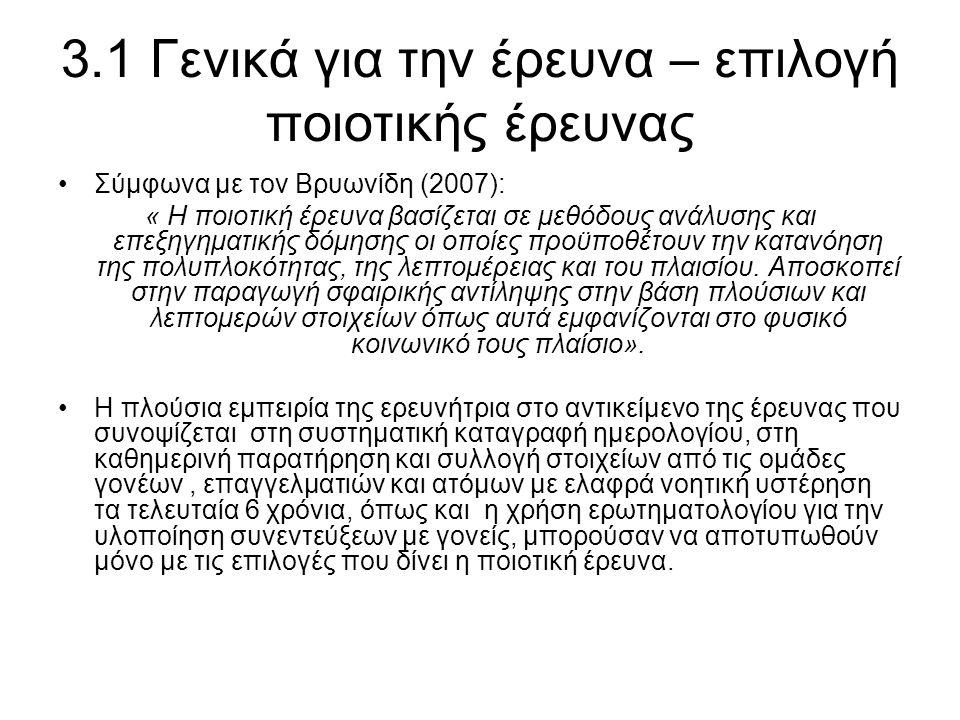 3.1 Γενικά για την έρευνα – επιλογή ποιοτικής έρευνας •Σύμφωνα με τον Βρυωνίδη (2007): « Η ποιοτική έρευνα βασίζεται σε μεθόδους ανάλυσης και επεξηγηματικής δόμησης οι οποίες προϋποθέτουν την κατανόηση της πολυπλοκότητας, της λεπτομέρειας και του πλαισίου.