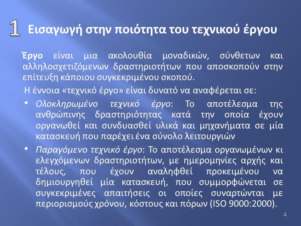 Η εκπόνηση και εφαρμογή ΠΠΕ στα δημόσια έργα (μελέτη και κατασκευή) είναι υποχρεωτική, όταν ο προϋπολογισμός του έργου, αν πρόκειται για κατασκευή, υπερβαίνει το ανώτατο όριο κατά το οποίο γίνονται δεκτές εργοληπτικές επιχειρήσεις Δ' τάξης «ατομικές επιχειρήσεις» και άνω (άνω των 7.500.000 €).