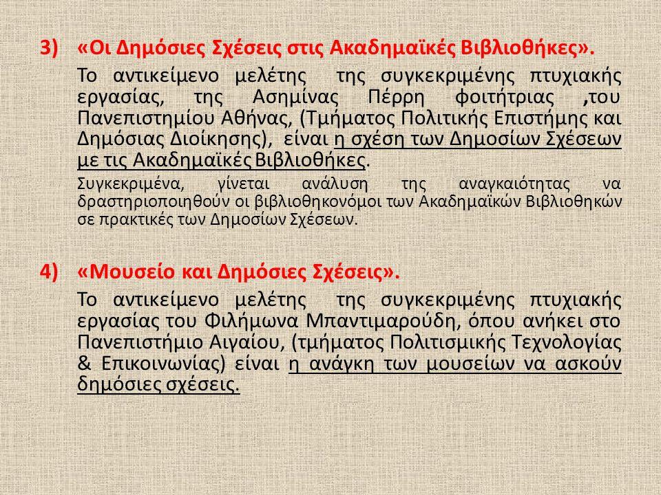 3)«Οι Δημόσιες Σχέσεις στις Ακαδημαϊκές Βιβλιοθήκες». Το αντικείμενο μελέτης της συγκεκριμένης πτυχιακής εργασίας, της Ασημίνας Πέρρη φοιτήτριας,του Π