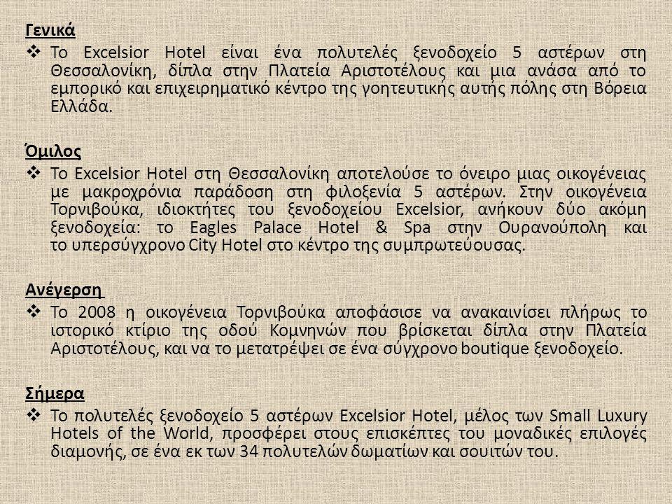 Γενικά  Το Excelsior Hotel είναι ένα πολυτελές ξενοδοχείο 5 αστέρων στη Θεσσαλονίκη, δίπλα στην Πλατεία Αριστοτέλους και μια ανάσα από το εμπορικό κα