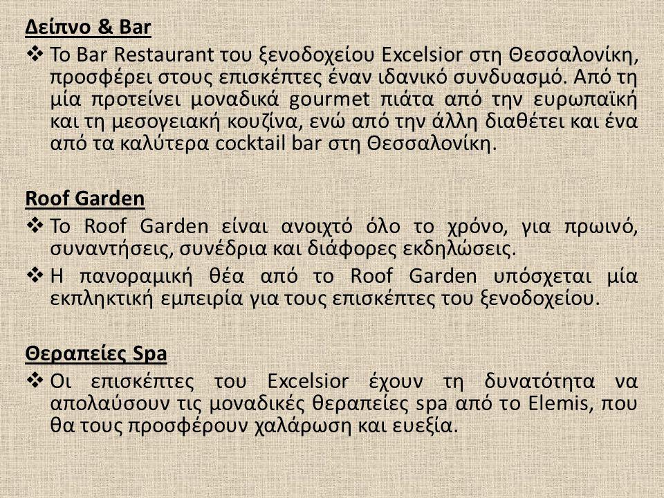 Δείπνο & Bar  Το Bar Restaurant του ξενοδοχείου Excelsior στη Θεσσαλονίκη, προσφέρει στους επισκέπτες έναν ιδανικό συνδυασμό. Από τη μία προτείνει μο