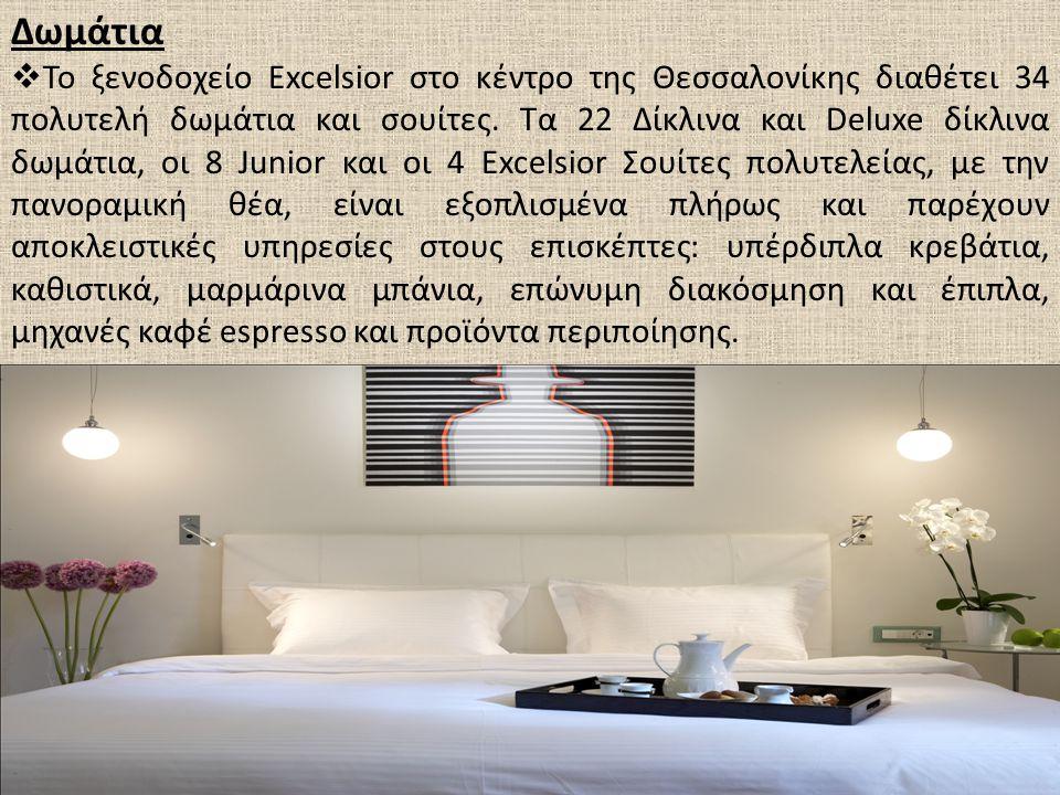 Δωμάτια  Το ξενοδοχείο Excelsior στο κέντρο της Θεσσαλονίκης διαθέτει 34 πολυτελή δωμάτια και σουίτες. Τα 22 Δίκλινα και Deluxe δίκλινα δωμάτια, οι 8