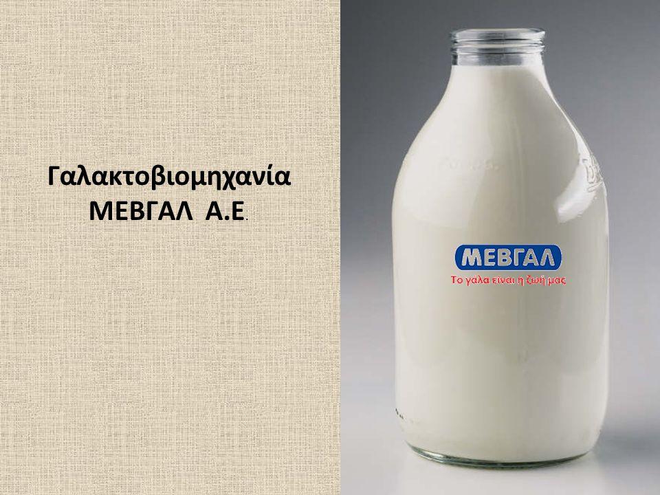 Γαλακτοβιομηχανία ΜΕΒΓΑΛ Α.Ε.