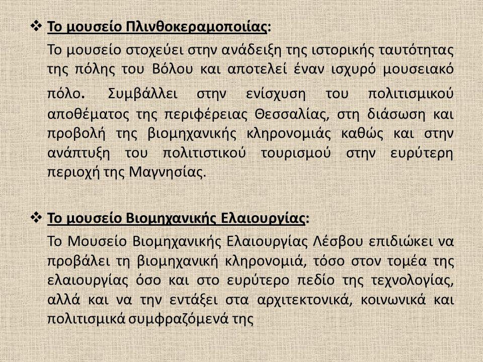  Το μουσείο Πλινθοκεραμοποιίας: To μουσείο στοχεύει στην ανάδειξη της ιστορικής ταυτότητας της πόλης του Βόλου και αποτελεί έναν ισχυρό μουσειακό πόλ