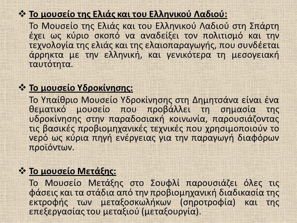  Το μουσείο της Ελιάς και του Ελληνικού Λαδιού: Το Μουσείο της Ελιάς και του Ελληνικού Λαδιού στη Σπάρτη έχει ως κύριο σκοπό να αναδείξει τον πολιτισ