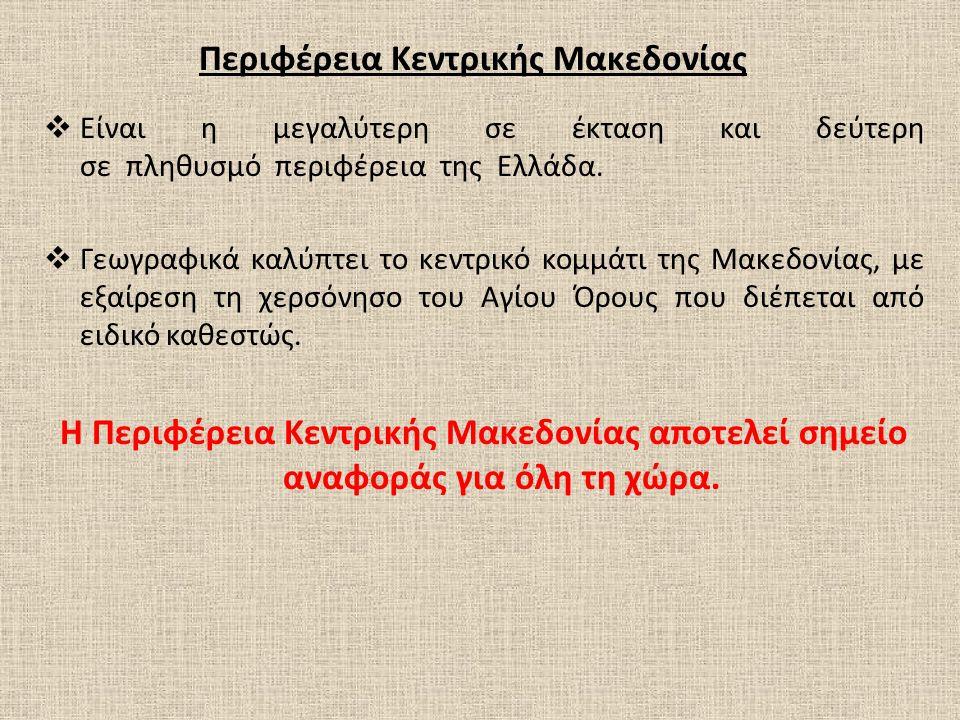 Περιφέρεια Κεντρικής Μακεδονίας  Είναι η μεγαλύτερη σε έκταση και δεύτερη σε πληθυσμό περιφέρεια της Ελλάδα.  Γεωγραφικά καλύπτει το κεντρικό κομμάτ