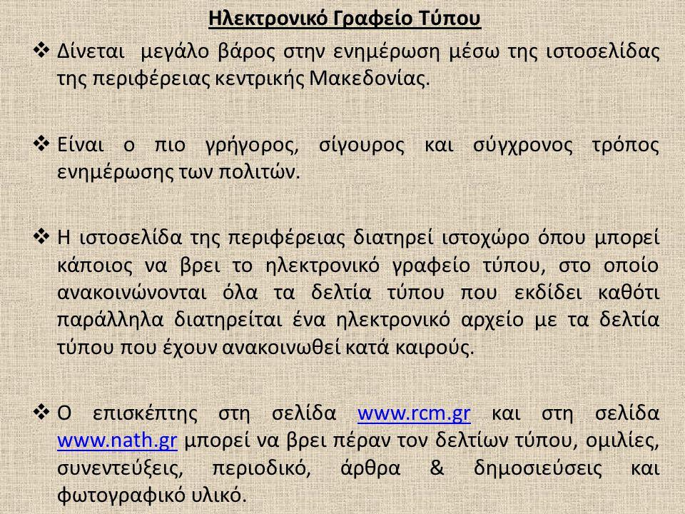 Ηλεκτρονικό Γραφείο Τύπου  Δίνεται μεγάλο βάρος στην ενημέρωση μέσω της ιστοσελίδας της περιφέρειας κεντρικής Μακεδονίας.  Είναι ο πιο γρήγορος, σίγ