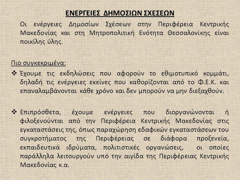 ΕΝΕΡΓΕΙΕΣ ΔΗΜΟΣΙΩΝ ΣΧΕΣΕΩΝ Οι ενέργειες Δημοσίων Σχέσεων στην Περιφέρεια Κεντρικής Μακεδονίας και στη Μητροπολιτική Ενότητα Θεσσαλονίκης είναι ποικίλη