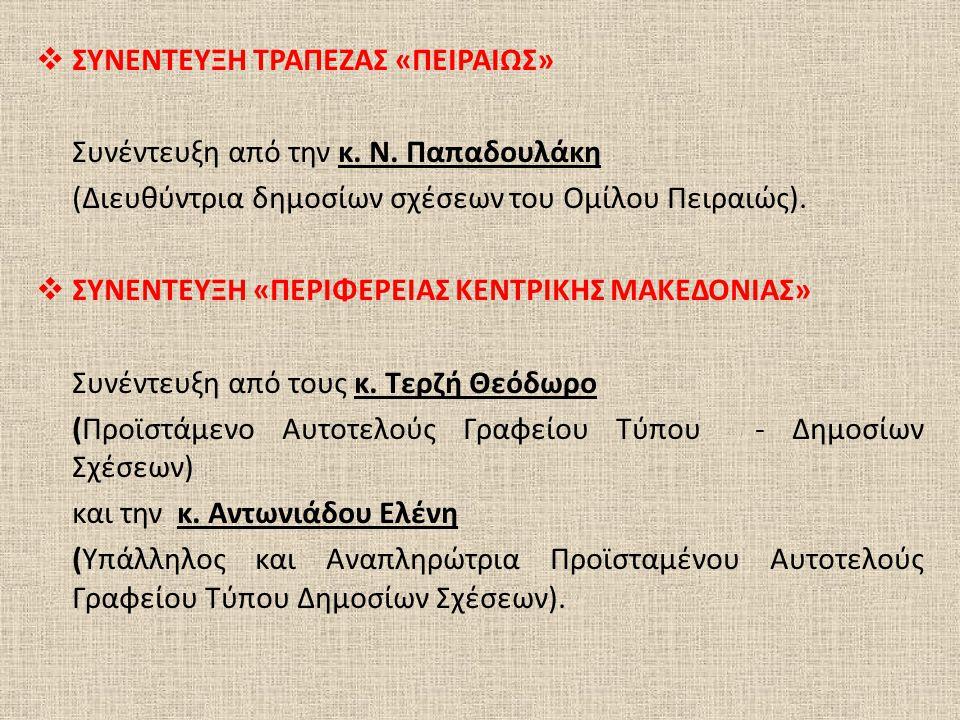  ΣΥΝΕΝΤΕΥΞΗ ΤΡΑΠΕΖΑΣ «ΠΕΙΡΑΙΩΣ» Συνέντευξη από την κ. Ν. Παπαδουλάκη (Διευθύντρια δημοσίων σχέσεων του Ομίλου Πειραιώς).  ΣΥΝΕΝΤΕΥΞΗ «ΠΕΡΙΦΕΡΕΙΑΣ ΚΕ