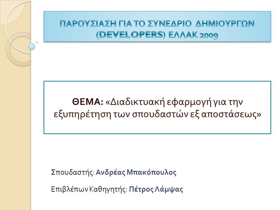 ΘΕΜΑ : « Διαδικτυακή εφαρμογή για την εξυ π ηρέτηση των σ π ουδαστών εξ α π οστάσεως » Σπουδαστής : Ανδρέας Μπακόπουλος Επιβλέπων Καθηγητής : Πέτρος Λάμψας