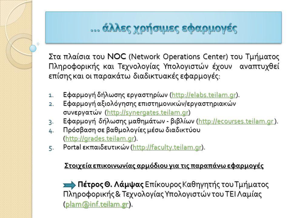 Στα πλαίσια του NOC ( Network Operations Center ) του Τμήματος Πληροφορικής και Τεχνολογίας Υπολογιστών έχουν αναπτυχθεί επίσης και οι παρακάτω διαδικτυακές εφαρμογές : 1.Εφαρμογή δήλωσης εργαστηρίων (http://elabs.teilam.gr).