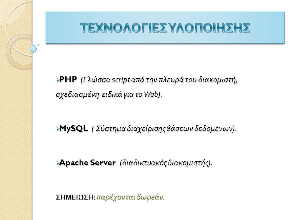  PHP ( Γλώσσα script από την πλευρά του διακομιστή, σχεδιασμένη ειδικά για το Web ).