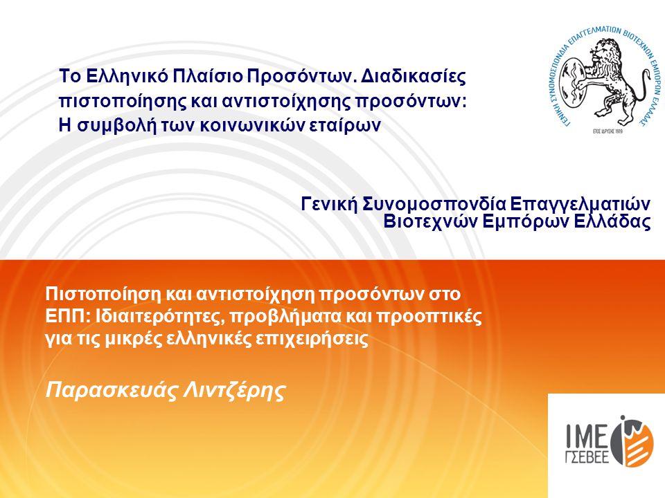 Το Ελληνικό Πλαίσιο Προσόντων.