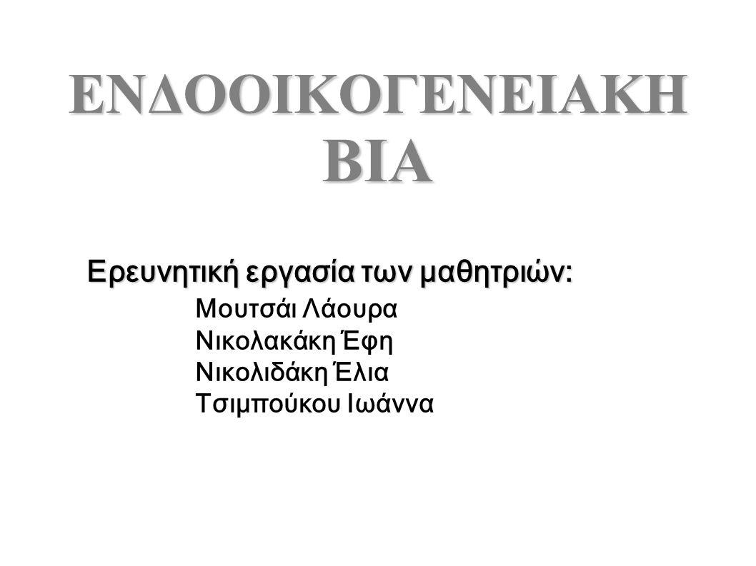 Η εξέλιξη της βίας και εγκληματικότητας στην Ελλάδα είναι αυξητική τα τελευταία χρόνια λόγω της οικονομικής και κοινωνικής κρίσης η οποία μοιραία συμβάλλει στην αλλαγή του τρόπου ζωής και σκέψης αναπαράγοντας διαρκώς το φόβο της θυματοποίησης, και την αύξηση των περιστατικών ενδοοικογενειακής βίας