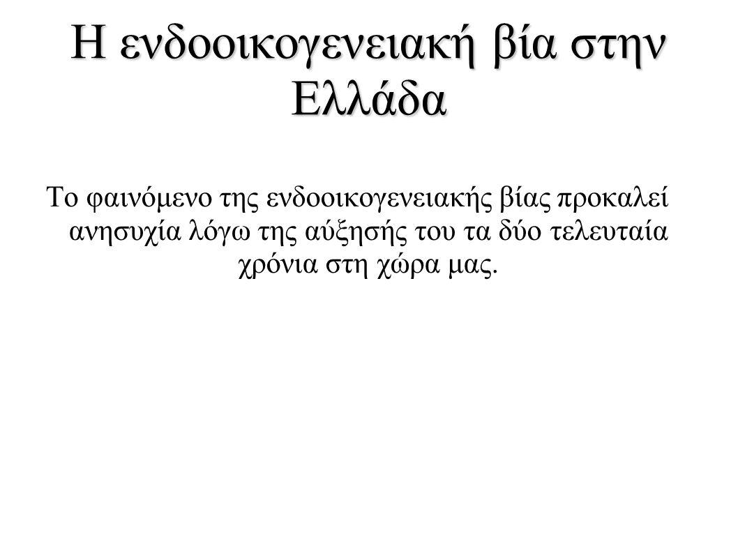 Η ενδοοικογενειακή βία στην Ελλάδα Το φαινόμενο της ενδοοικογενειακής βίας προκαλεί ανησυχία λόγω της αύξησής του τα δύο τελευταία χρόνια στη χώρα μας.