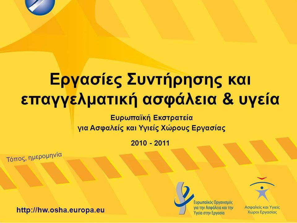 Έκθεση και ενημερωτικά δελτία του EU-OSHA σχετικά με την «Συντήρηση και την επαγγελματική ασφάλεια & υγεία (ΕΑΥ)» «Συντήρηση και ΕΑΥ- στατιστικά δεδομένα» Επισκόπηση των εργασιών συντήρησης στην Ευρώπη: ιδιαιτερότητα του πληθυσμού έκθεση σε κινδύνους και βασικές πηγές κινδύνου προβλήματα υγείας και ατυχήματα ορισμένες υποδείξεις για τα κατάλληλα μέτρα πρόληψης